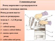 Как правильно установить резец на токарном станке