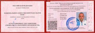 Аттестация сварщиков и специалистов сварочного производства ... | 115x330