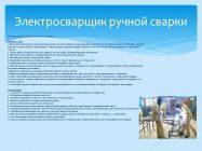 Обязанности электросварщика ручной сварки