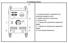 Паспорт на сварочный аппарат ВД 306